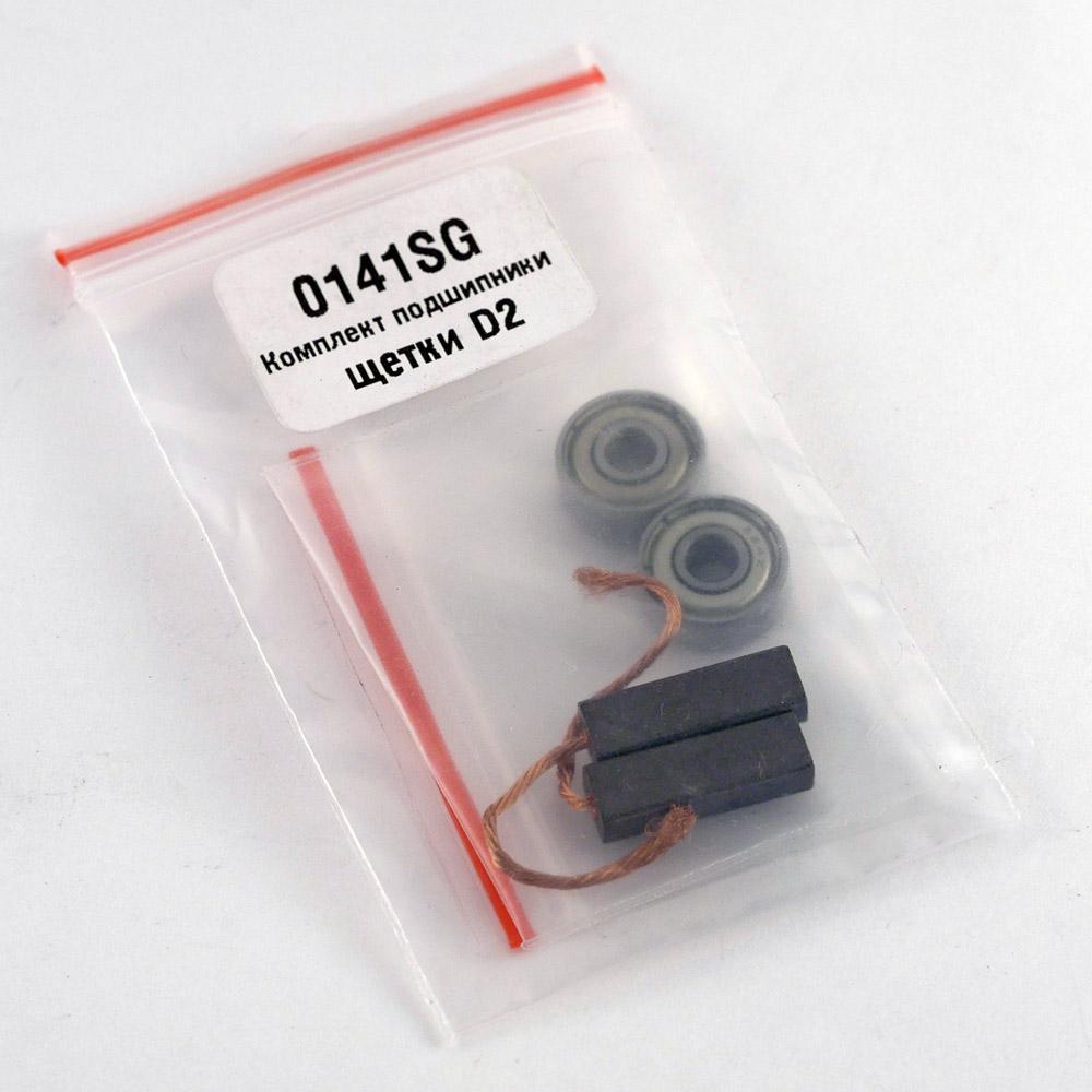 Комплект два подпипника + щетки электродвигателя D2 Image