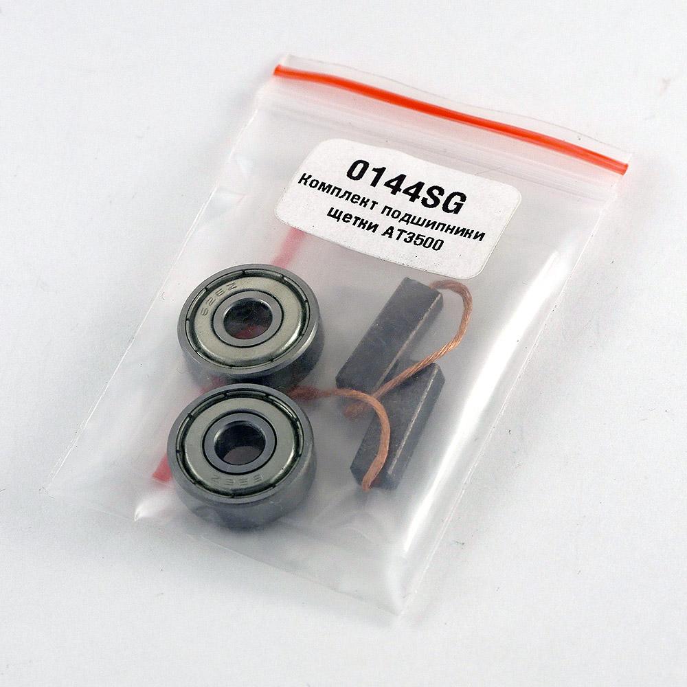 Комплект два подпипника + щетки электродвигателя AT3500 Image